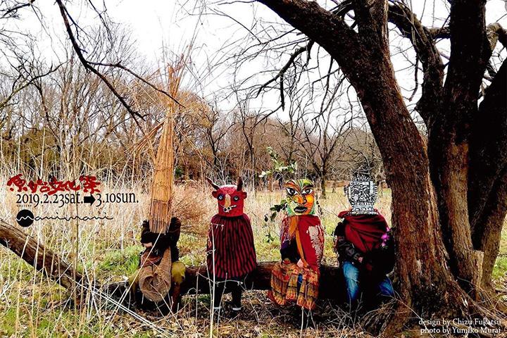原始文化祭